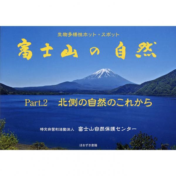 富士山の自然 生物多様性ホット・スポット Part.2/富士山自然保護センター