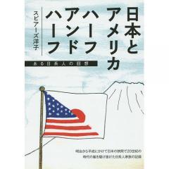 日本とアメリカハーフ・アンド・ハーフ ある日系人の回想/スピアーズ洋子