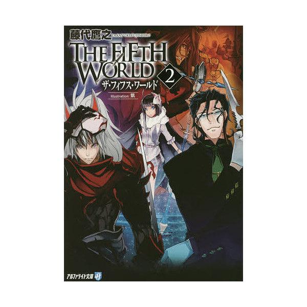 THE FIFTH WORLD 2/藤代鷹之