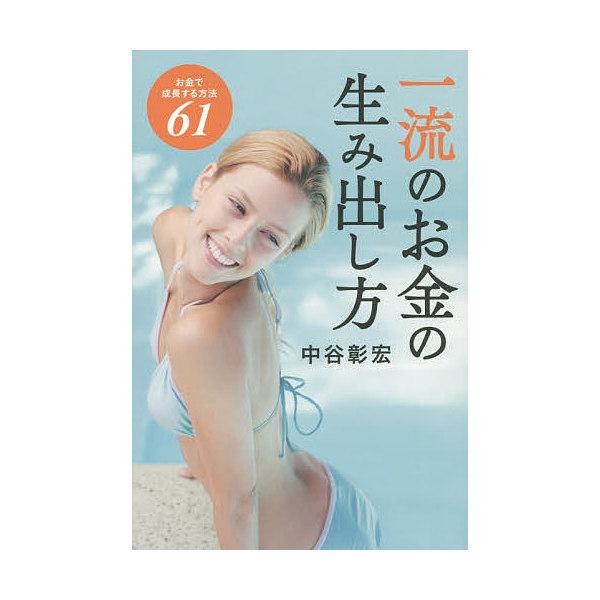 一流のお金の生み出し方 お金で成長する方法61/中谷彰宏
