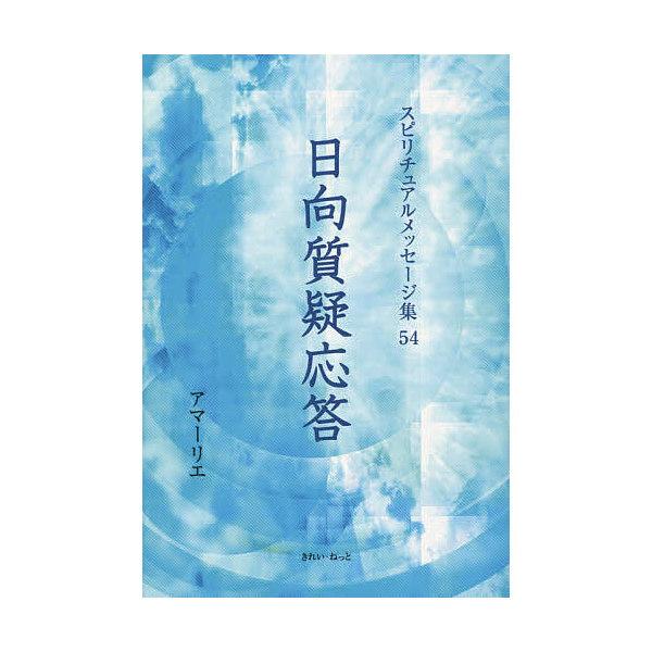 スピリチュアルメッセージ集 54/アマーリエ