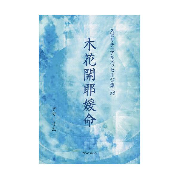 スピリチュアルメッセージ集 58/アマーリエ