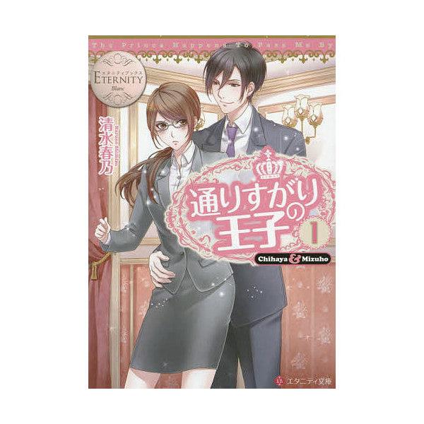 通りすがりの王子 Chihaya & Mizuho 1/清水春乃