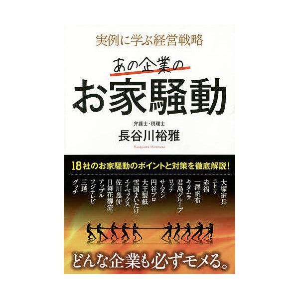 あの企業のお家騒動 実例に学ぶ経営戦略/長谷川裕雅