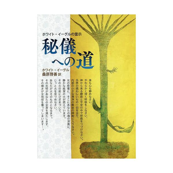 秘儀への道 ホワイト・イーグルの霊示 新装版/ホワイト・イーグル/桑原啓善