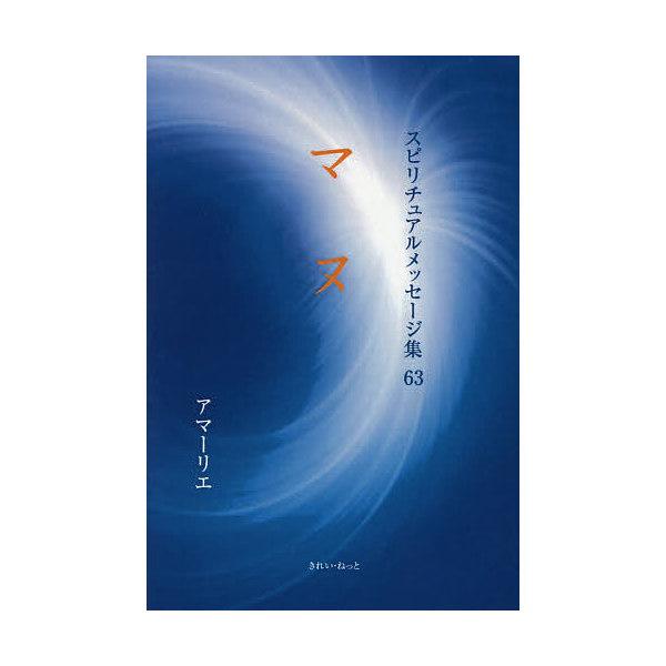 スピリチュアルメッセージ集 63/アマーリエ