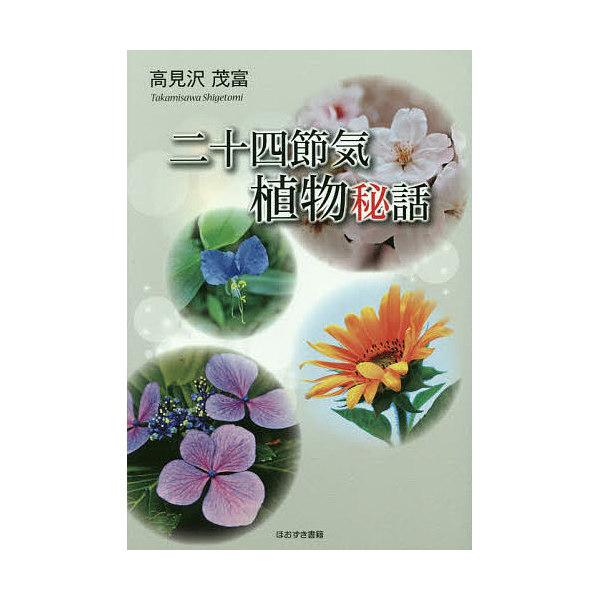 二十四節気植物秘話/高見沢茂富