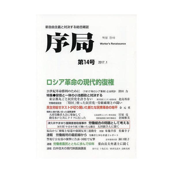 序局 新自由主義と対決する総合雑誌 第14号(2017.1)/破防法研究会