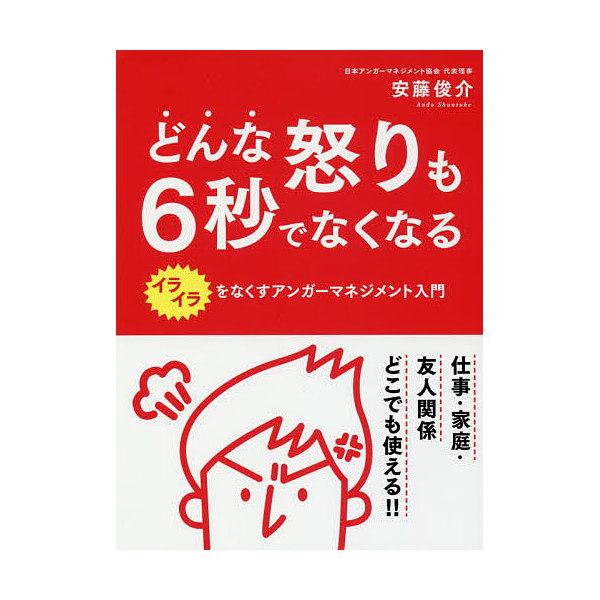 どんな怒りも6秒でなくなる イライラをなくすアンガーマネジメント入門/安藤俊介