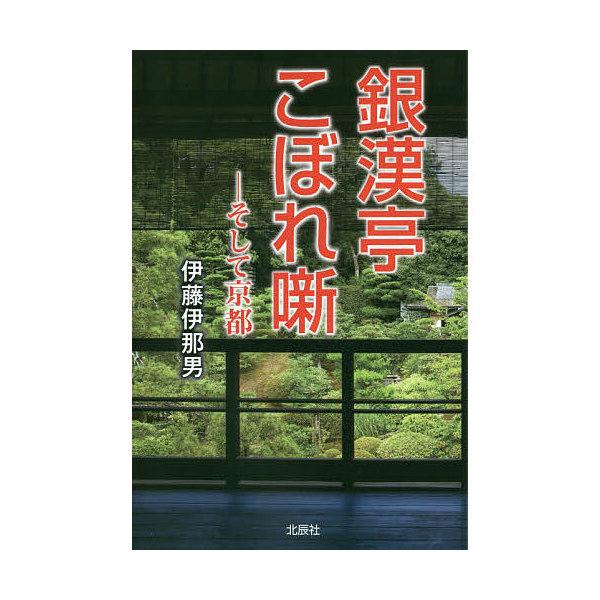 LOHACO - 銀漢亭こぼれ噺 そして...