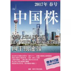 中国株四半期速報 2017年春号