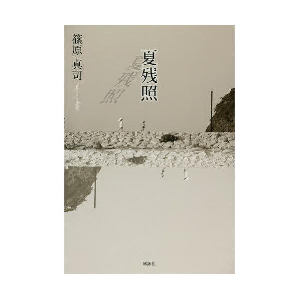 夏残照/篠原真司