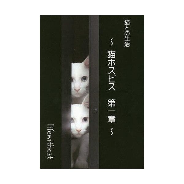 猫との生活 猫ホスピス第一章/lifewithcat