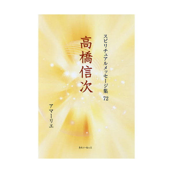 スピリチュアルメッセージ集 72/アマーリエ
