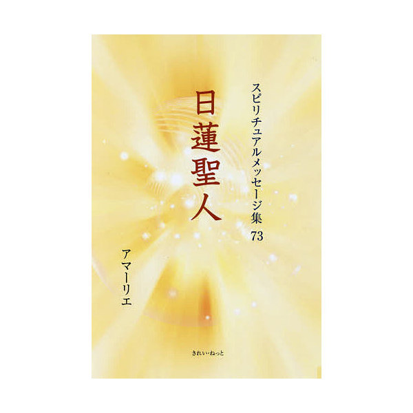 スピリチュアルメッセージ集 73/アマーリエ