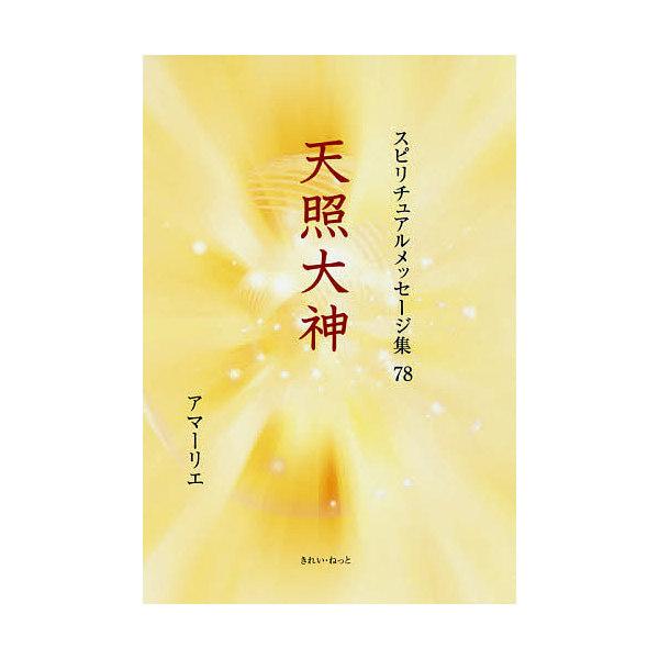 スピリチュアルメッセージ集 78/アマーリエ