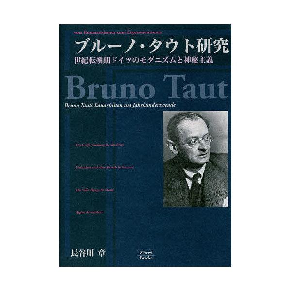 ブルーノ・タウト研究 ロマン主義から表現主義へ/長谷川章