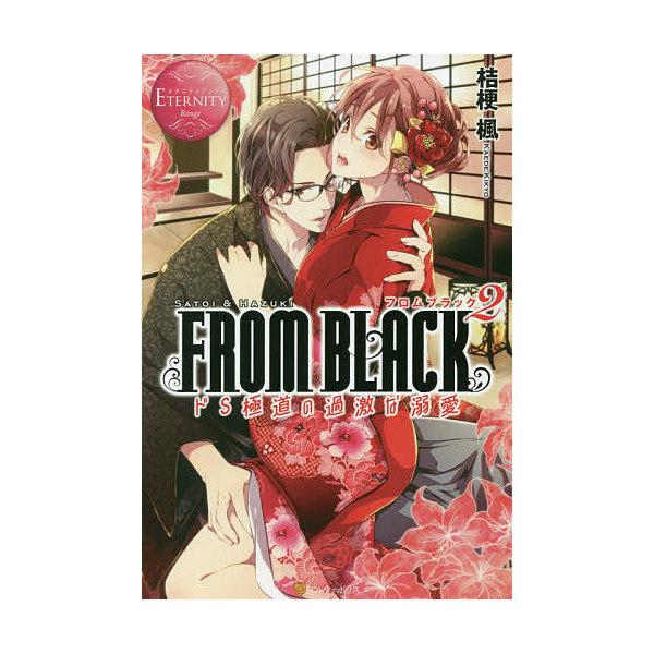 FROM BLACK SATOI & HAZUKI 2/桔梗楓