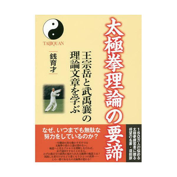 太極拳理論の要諦 王宗岳と武禹襄の理論文章を学ぶ/銭育才