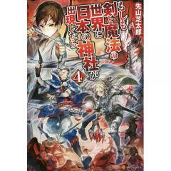 もしも剣と魔法の世界に日本の神社が出現したら 4/先山芝太郎