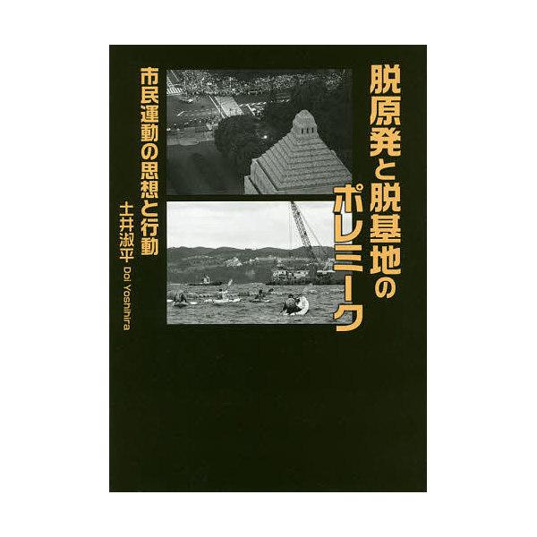 脱原発と脱基地のポレミーク 市民運動の思想と行動/土井淑平