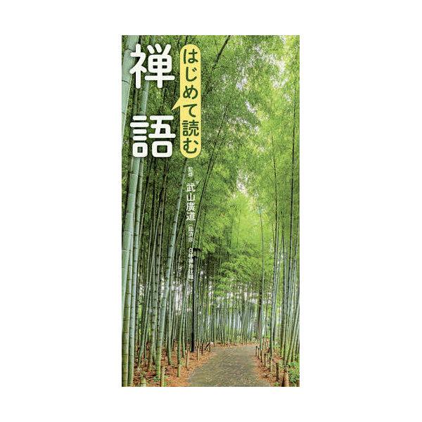 はじめて読む禅語/武山廣道