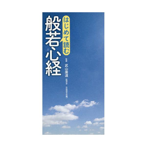 はじめて読む般若心経/武山廣道