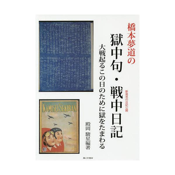 橋本夢道の獄中句・戦中日記 大戦起るこの日のために獄をたまわる/殿岡駿星