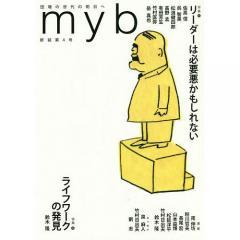 myb(みやび) 団塊の世代の明日へ 新装第4号