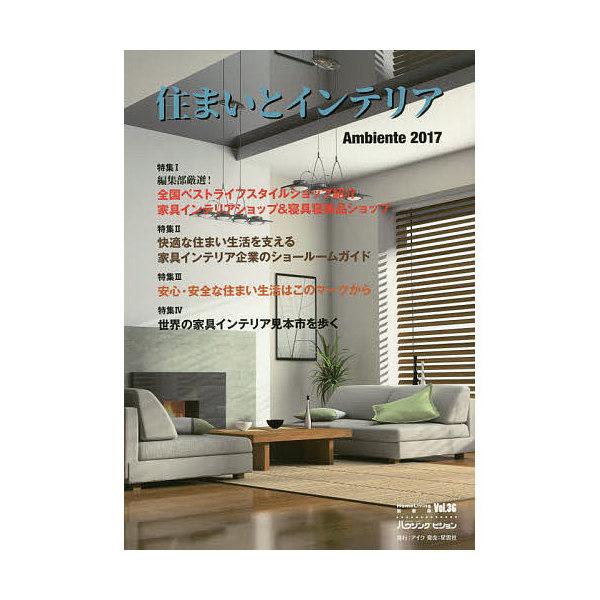 ホームリビング Home Living別冊版 Vol.36 保存版