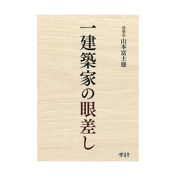 一建築家の眼差し 建築政治社会エッセイ集/山本富士雄