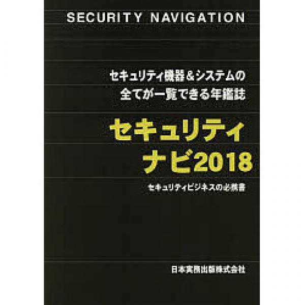 セキュリティナビ セキュリティ機器&システムの全てが一覧できる年鑑誌 2018 セキュリティビジネスの必携書