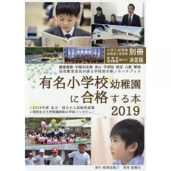 有名小学校幼稚園に合格する本 2019