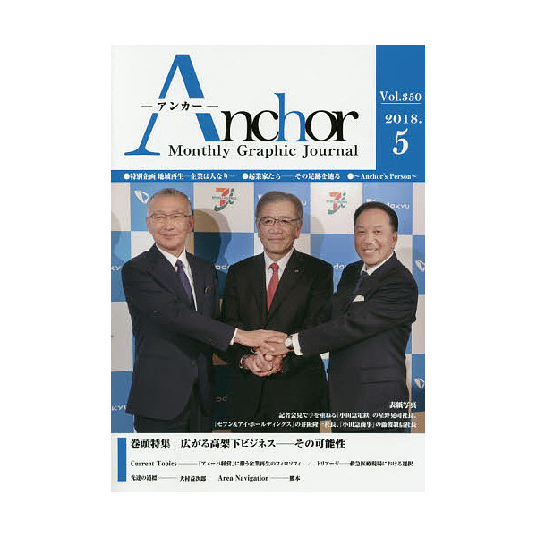 Anchor Monthly Graphic Journal Vol.350(2018.5)