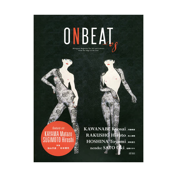 ONBEAT Bilingual Magazine for Art and Culture from the Edge of the East vol