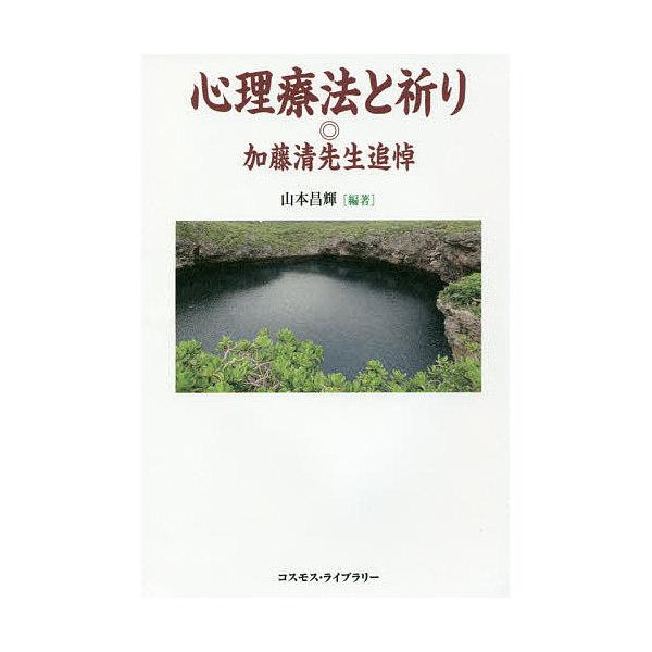 心理療法と祈り 加藤清先生追悼/山本昌輝