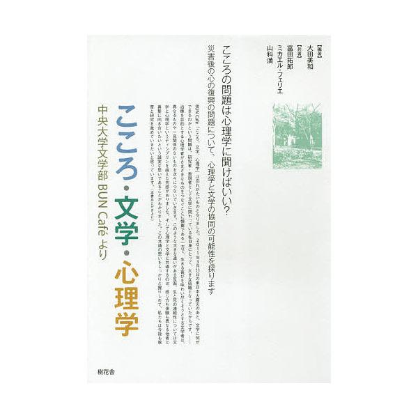 こころ・文学・心理学 中央大学文学部BUN Cafeより/大田美和/富田拓郎/ミカエル・フェリエ