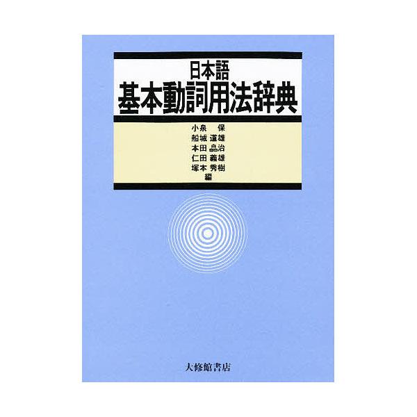 日本語基本動詞用法辞典/小泉保