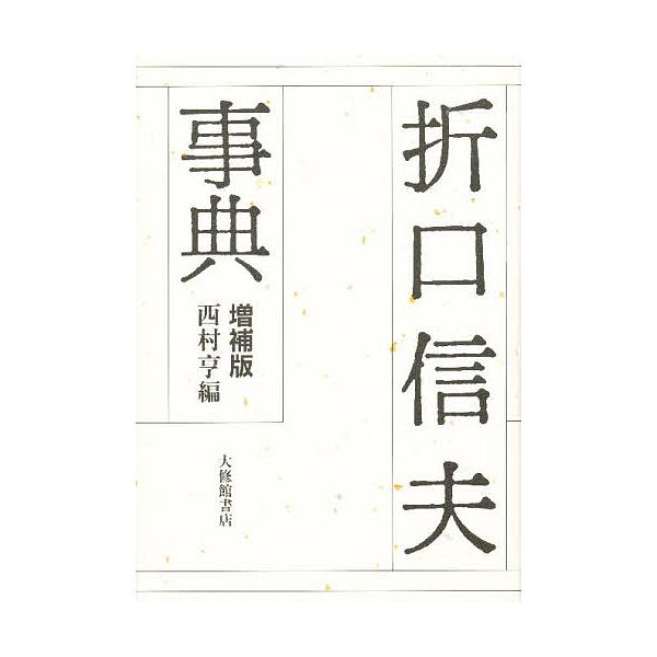 折口信夫事典/西村亨
