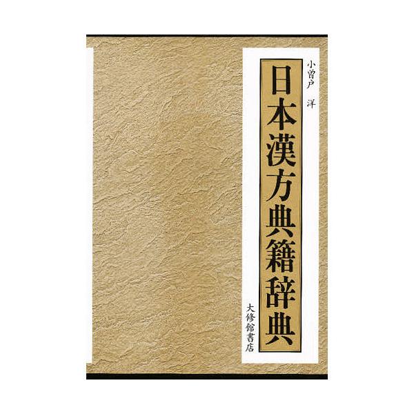 日本漢方典籍辞典/小曽戸洋