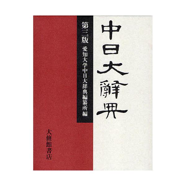 中日大辞典/愛知大学中日大辞典編纂所