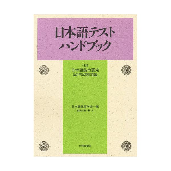 日本語テストハンドブック/日本語教育学会