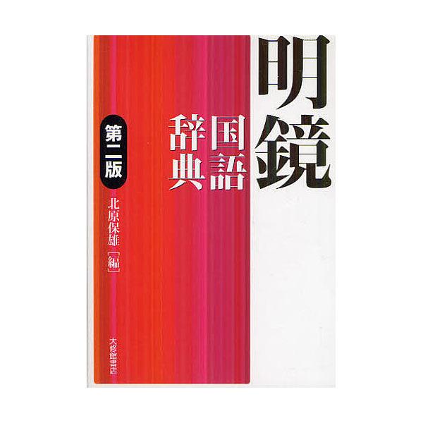 明鏡国語辞典/北原保雄