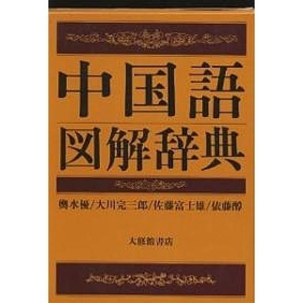 中国語図解辞典/輿水優