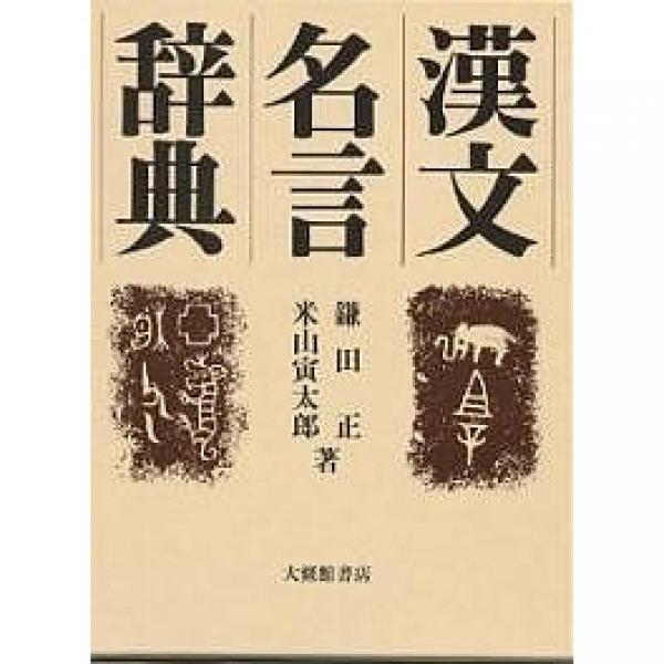 漢文名言辞典/鎌田正/米山寅太郎