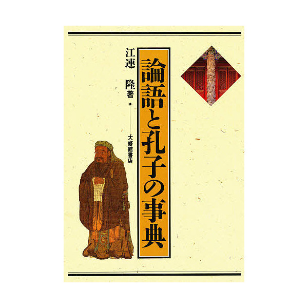 論語と孔子の事典/江連隆