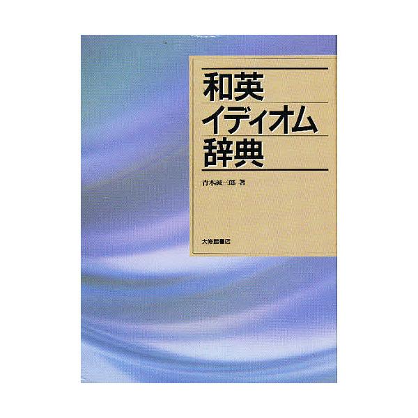 和英イディオム辞典/青木誠三郎