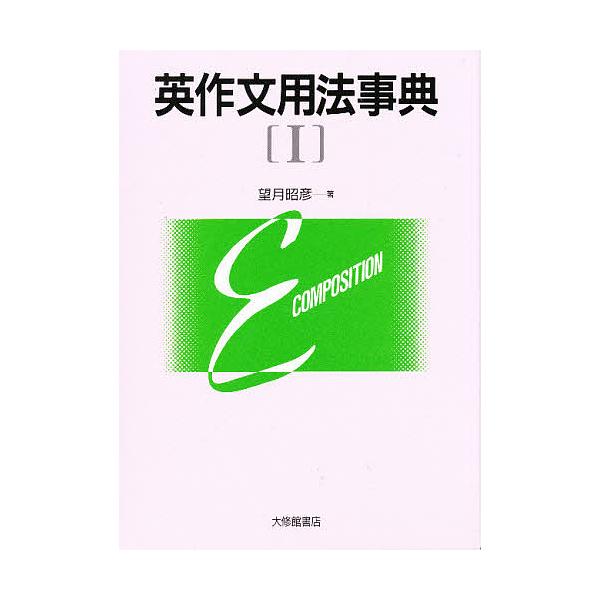 英作文用法事典 1/望月昭彦