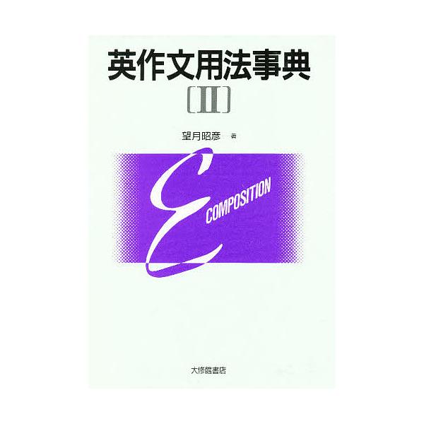 英作文用法事典 2/望月昭彦