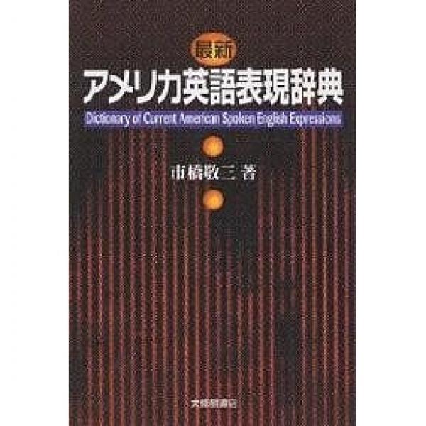 最新アメリカ英語表現辞典/市橋敬三
